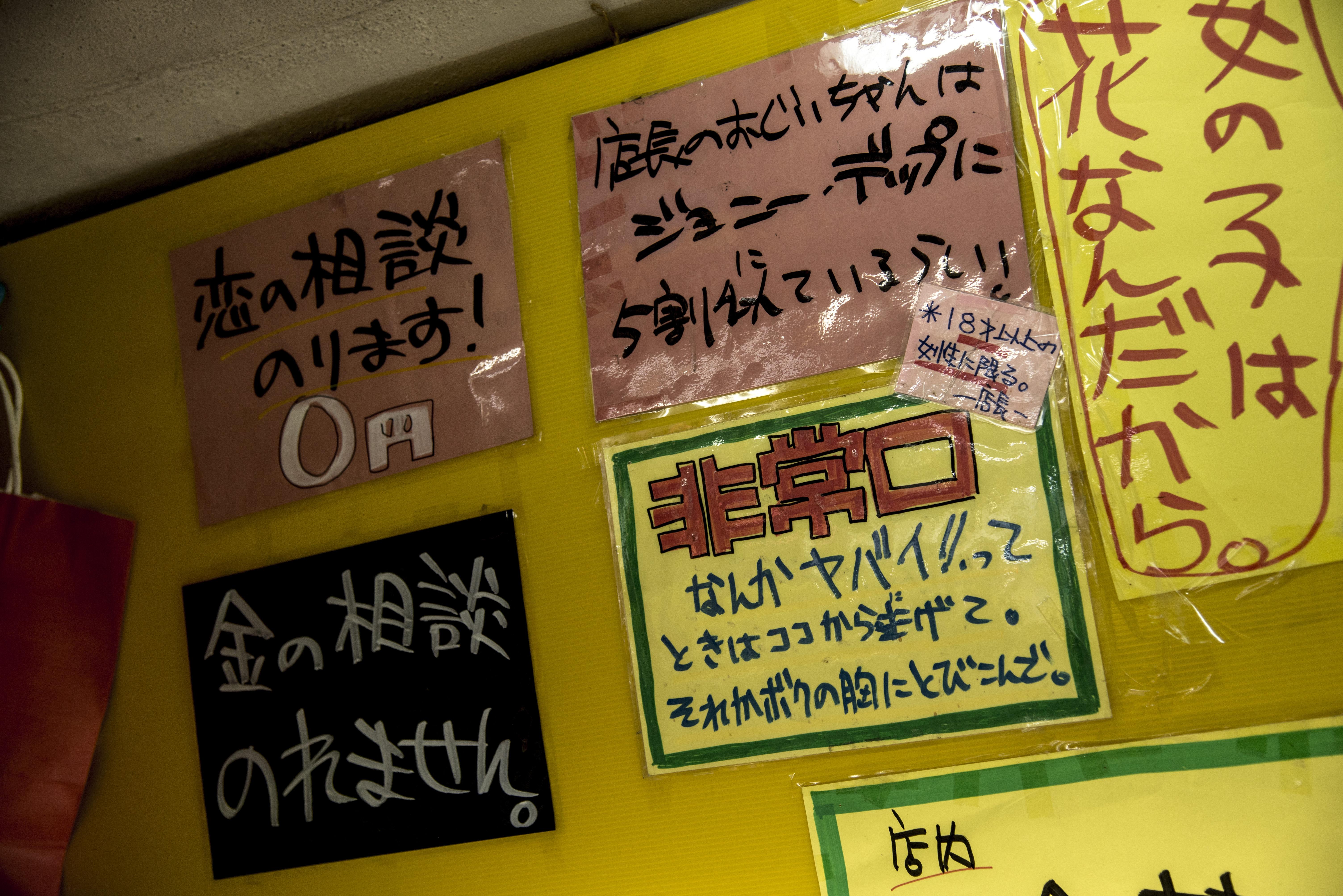 お土産屋「台風」の店内ポスター